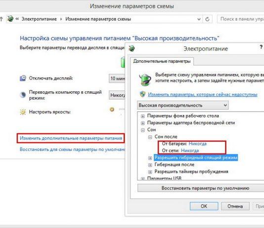 Как отключить спящий режим в Windows 10 – отменяем переход в режим сна