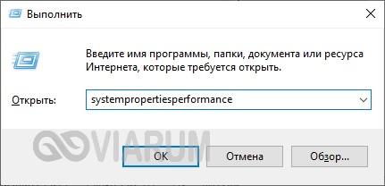 Выполнение команды systempropertiesperformance