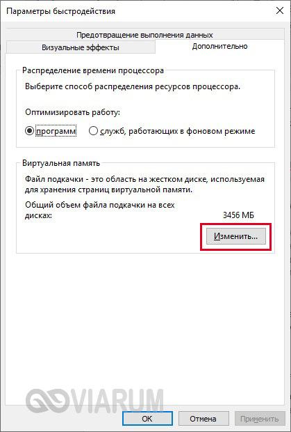 Переход к управлению файлом подкачки