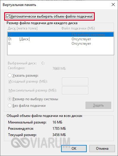 Выключение опции Автоматически выбирать объем файла подкачки