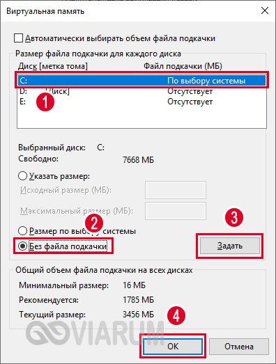 Последовательность отключения файла подкачки