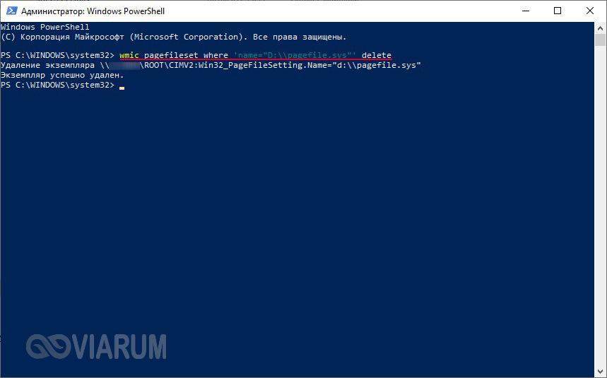 Удаление файла подкачки через командную строку