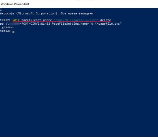 Отключение файла подкачки в Windows 10