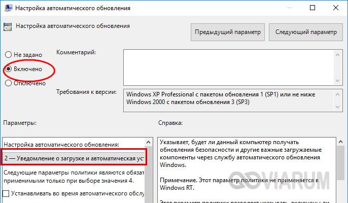 Включение уведомлений о новых обновлениях Windows 10