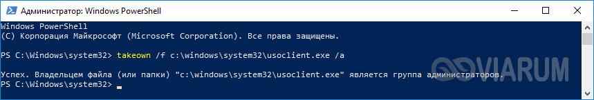 Изменение владельца файла UsoClient.exe
