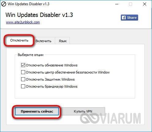 Утилита Win Uрdates Disabler для отключения обновлений Windows 10