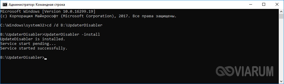 Активация Windows 10 Uрdate Disabler
