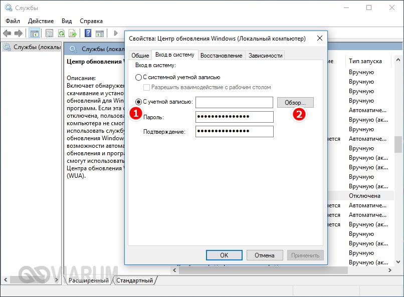 Изменение учетной записи для Центра обновления Windows