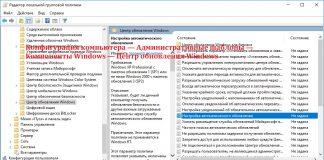 Как отключить обновление Windows 10 – изменяем настройки Центра обновления