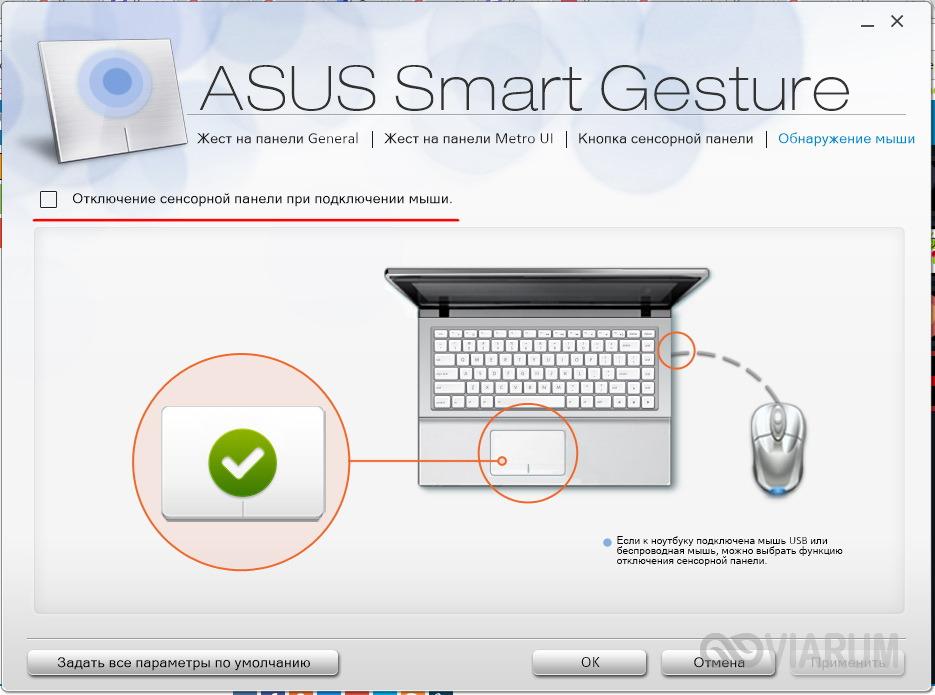 Интерфейс программы Asus Smart Gesture