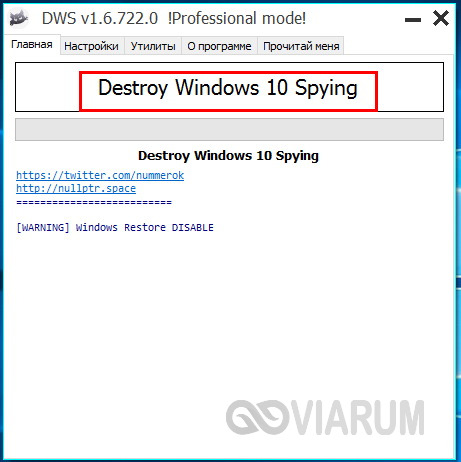 Отключение Windows Defender в программе Destroy Windows 10 Spying шаг 2