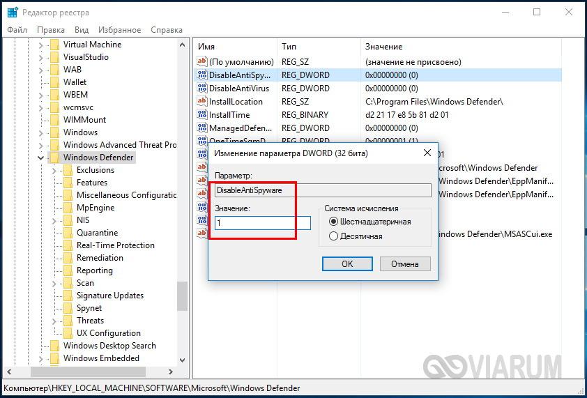 Создаем в реестре параметр DisableAntiSpyware со значением 1