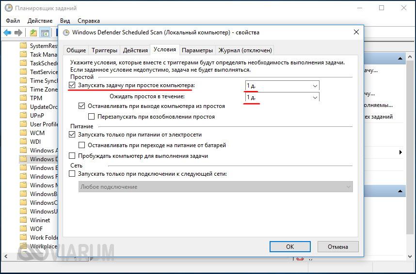 Настраиваем задание Windows Defender Scheduled Scan