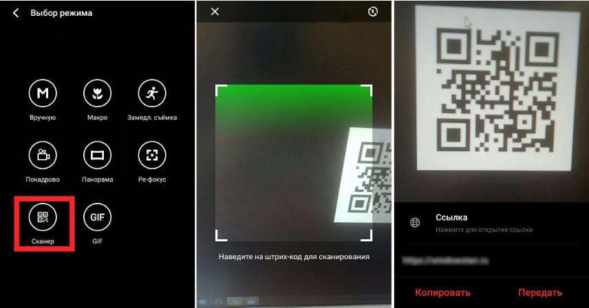 Встроенный в камеру сканер QR-кодов