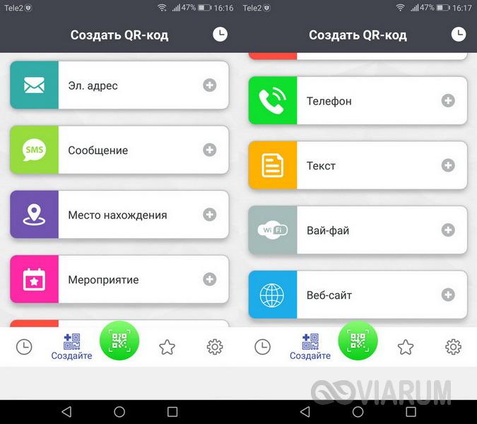 kak-otskanirovat-qr-android-8