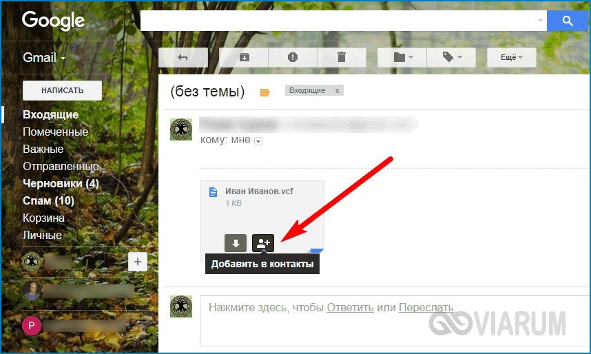 Добавляем данные из vcf-файла в контакты Gmail