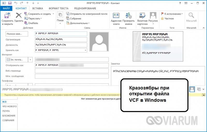 Иероглифы при открытии файла vcf
