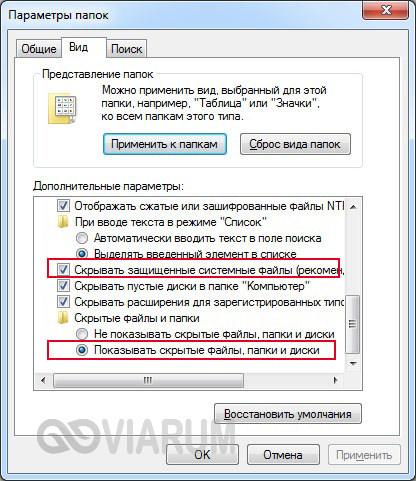 Окно Параметры папок в Windows 7