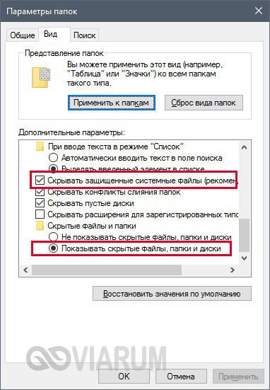 Окно Параметры папок в Windows 10