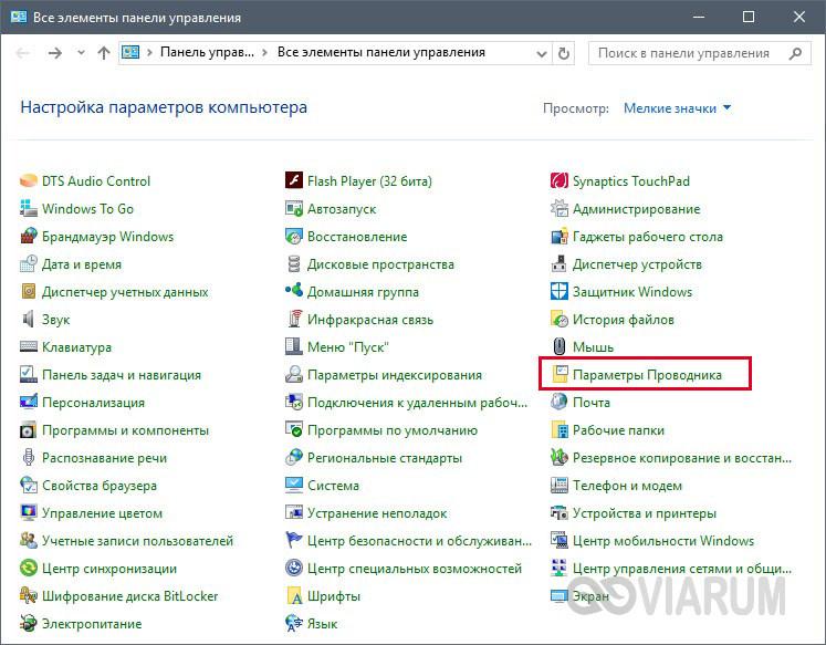 Параметры Проводника в Панели управления Windows 10