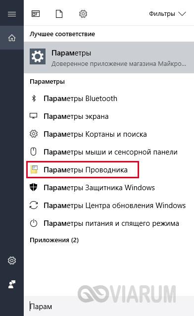 Параметры Проводника в поисковой строке Windows 10
