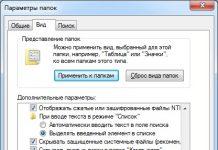 Как отобразить скрытые папки и файлы в Windows 7/10