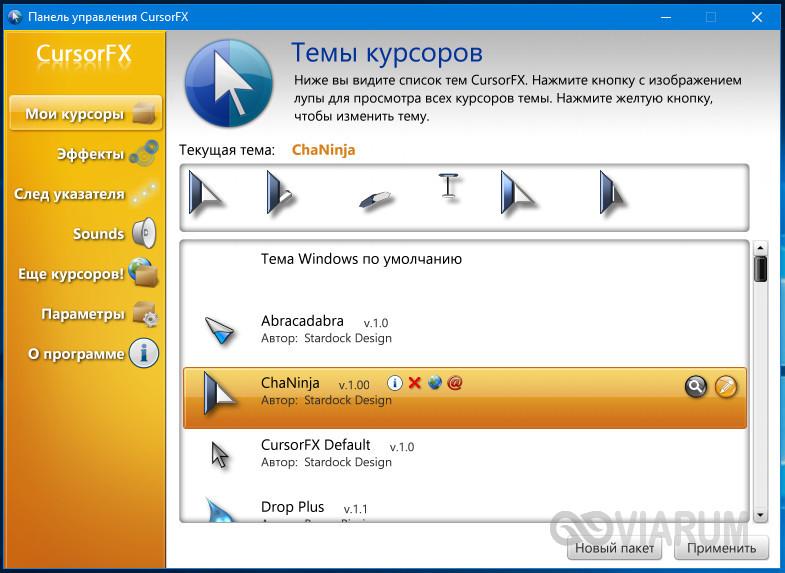 Интерфейс программы CursorFX