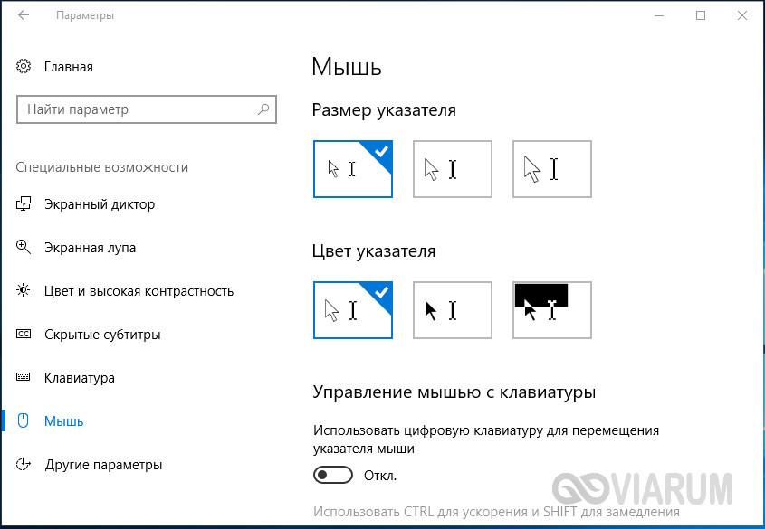 Настройка курсора мыши в Windows 10