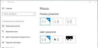 Как поменять курсор мыши в Windows 7/10