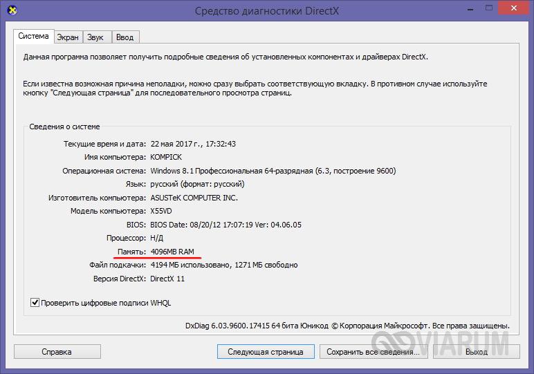 Объем оперативной памяти в DirectX