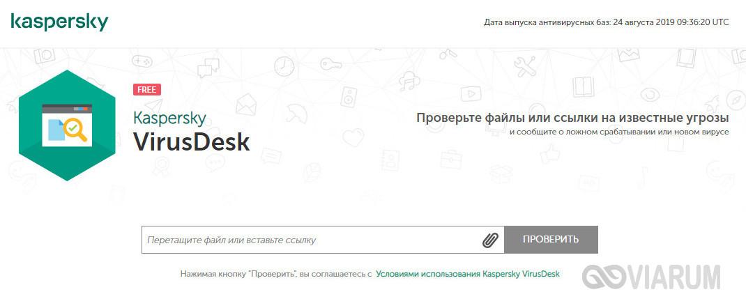 Сканер VirusDesk