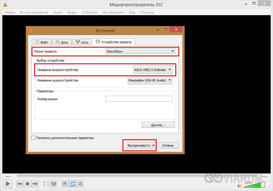 Проверка веб-камеры в VLC фото 2