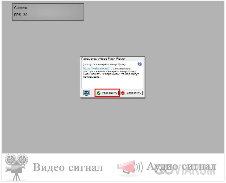 Разрешение доступа к веб-камере