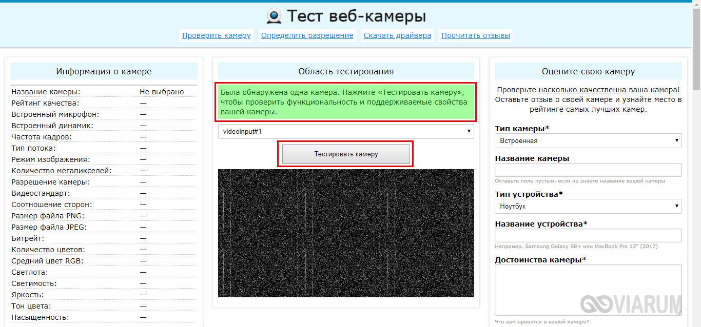 Тест веб-камеры