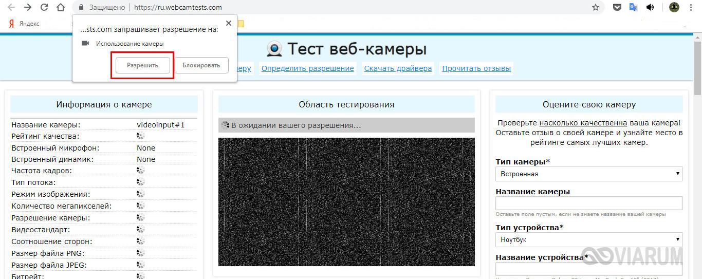 Тест веб-камеры фото 2
