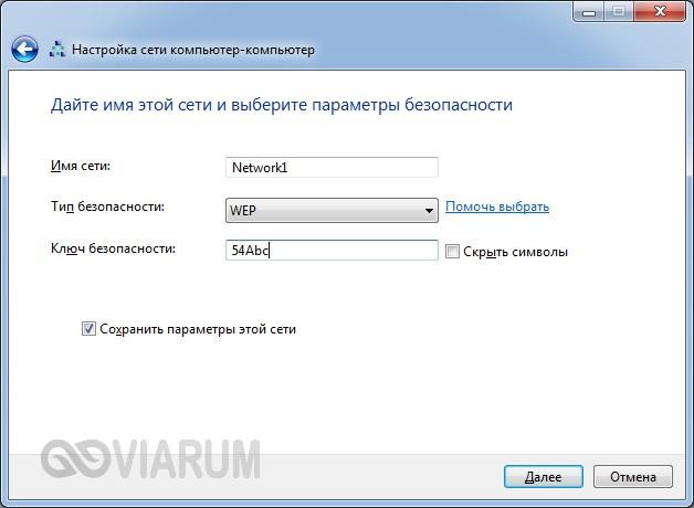 Даем имя сети и прописываем параметры безопасности