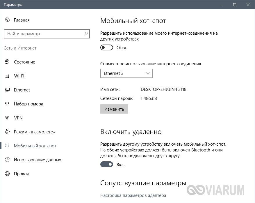 Настройки мобильной точки доступа в интерфейсе утилиты Параметры