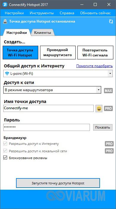 Интерфейс программы Connectify Hotspot