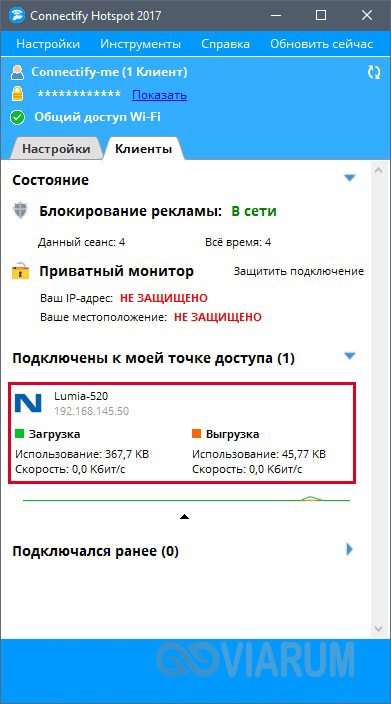 Подключенные клиенты в Connectify Hotspot