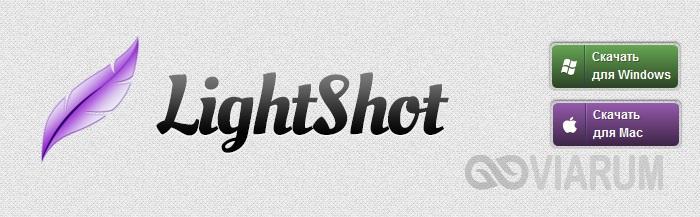 Скачиваем Lightshot с официального сайта