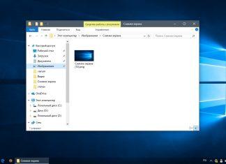 Простые способы сделать скриншот экрана на ноутбуке