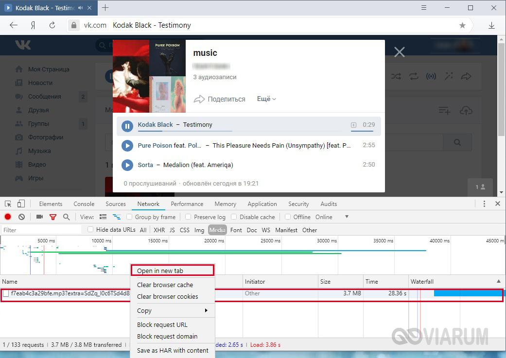 Получение ссылки на файл в Яндекс.Браузере