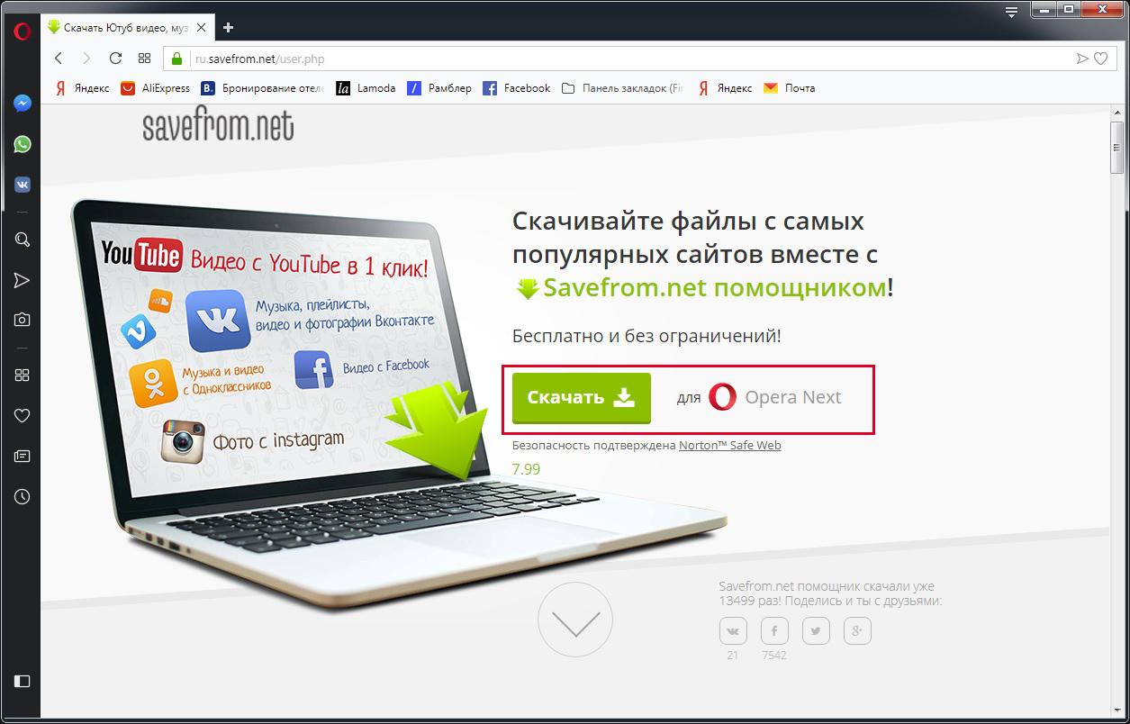 Ссылка для скачивания плагина SaveFrom.net на сайте разработчика