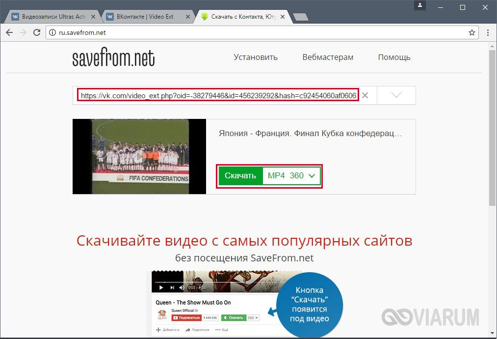Скачиваем видео с VK с помощью сервиса Savefrom.net
