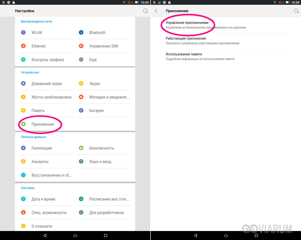Управление приложениями на Андроид