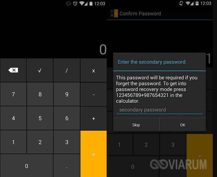 Задание пароля в Smart Hide Calculator