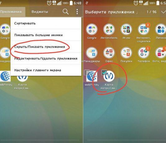 Как скрыть приложение на телефоне Андроид – прячем значки программ