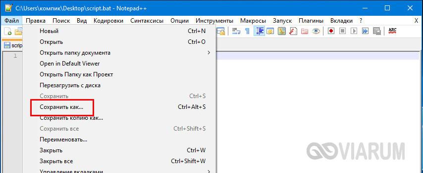 Создание bat-файла в Notepad++ шаг 1