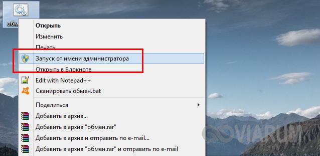 Запуск bat-файла от имени администратора