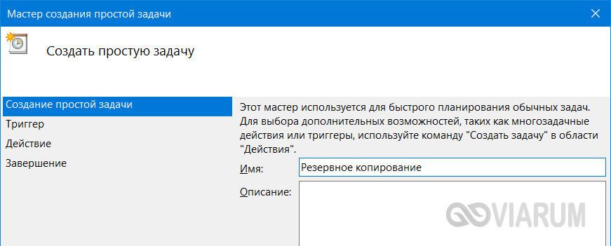 Настройка запуска bat файла через Планировщик - шаг 2